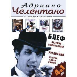 Адриано Челентано: Блеф / Безумно влюбленный / Ругантино / История любви и ножей (4 в 1)