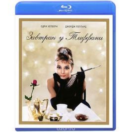 Завтрак у Тиффани (Blu-ray)