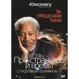Discovery: Сквозь пространство и время с Морганом Фрименом: За пределами тьмы