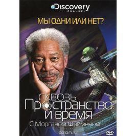 Discovery: Сквозь пространство и время с Морганом Фрименом: Мы одни или нет?