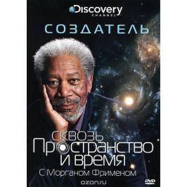 Discovery: Сквозь пространство и время с Морганом Фрименом: Создатель
