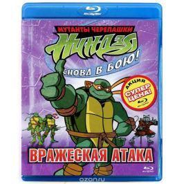 Мутанты черепашки ниндзя: Снова в бою! Вражеская атака (Blu-ray)