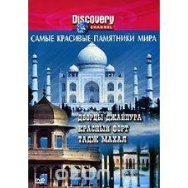 Discovery. Самые красивые памятники мира: Дворцы Джайпура. Красный Форт и Тадж Махал