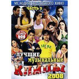 Лучшие музыкальные клипы: Хиты 2008. Часть 5