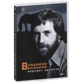 Владимир Высоцкий: Портрет артиста