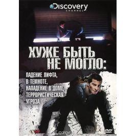 Discovery: Хуже быть не могло: Падение лифта, В темноте, Нападение в доме, Террористическая угроза
