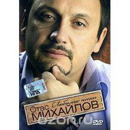 Стас Михайлов: Любимые песни
