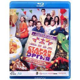 Старая добрая оргия (Blu-ray)