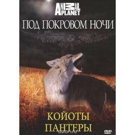 Animal Planet: Под покровом ночи: Койоты / Пантеры