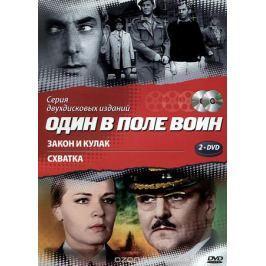 Один в поле воин: Закон и кулак / Схватка (2 DVD)
