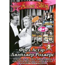 Фред Астэр / Джинджер Роджерс, выпуск 2 (4 в 1)