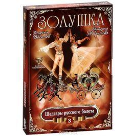 Шедевры русского балета: Золушка, выпуск 3