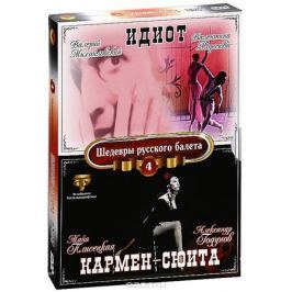 Шедевры русского балета: Кармен-сюита / Идиот, выпуск 4