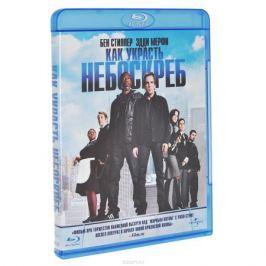 Как украсть небоскреб (Blu-ray)