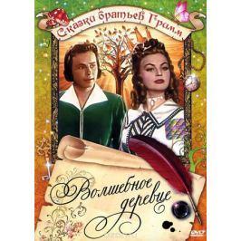 Сказки братьев Гримм: Волшебное деревце