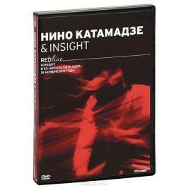 Нино Катамадзе & Insight: Red Line