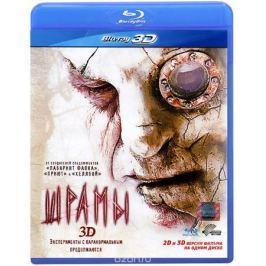 Шрамы 3D (Blu-ray)