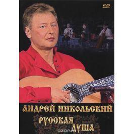 Андрей Никольский: Русская душа