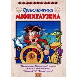 Приключения Мюнхгаузена. Сборник мультфильмов