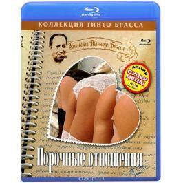 Записки Тинто Брасса: Порочные отношения (Blu-ray)