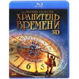 Хранитель времени 3D (Blu-ray)