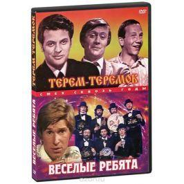 Терем-Теремок / Весёлые ребята (2 в 1)
