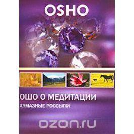 OSHO: Ошо о Медитации. Алмазные россыпи Обучающие видеопрограммы
