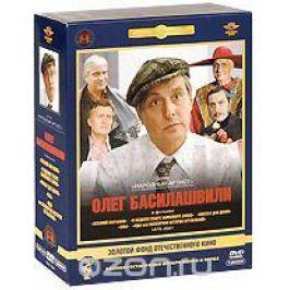 Фильмы Олега Басилашвили (5 DVD)
