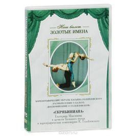 Хореографические образы Касьяна Голейзовского: Части 1-3