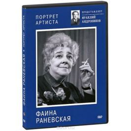 Фаина Раневская: Портрет артиста