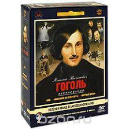 Николай Васильевич Гоголь (5 DVD)