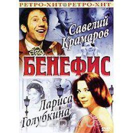 Бенефис: Савелий Крамаров. Лариса Голубкина