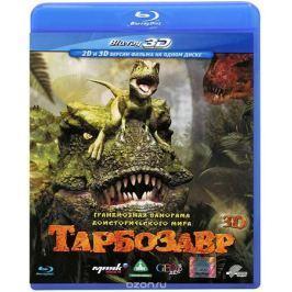 Тарбозавр 3D и 2D (Blu-ray)