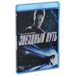 Звездный путь (Blu-ray)