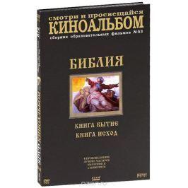 Киноальбом: Библия: Книга бытие / Книга исход №53 (8 DVD)