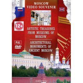 Moscov Video Souvenir