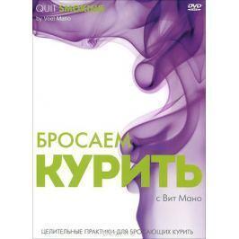 Бросаем курить: Целительные практики для бросающих курить