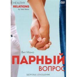Парный вопрос: Здоровые отношения