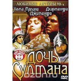 Дочь султана