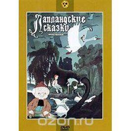 Лапландские сказки. Сборник мультфильмов