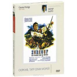 Коллекция Жерара Баррэ: Сюркуф, тигр семи морей (2 DVD)