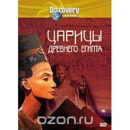 Discovery: Царицы Древнего Египта Исторические личности