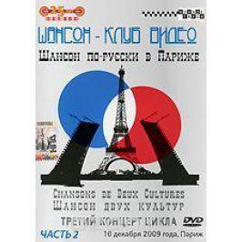 Шансон двух культур 2009: Шансон по-русски в Париже, часть 2