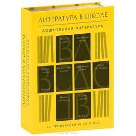 Литература в школе: Дошкольная литература (8 DVD)