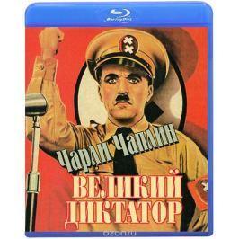 Великий диктатор (Blu-ray)