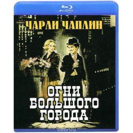 Огни большого города (Blu-ray)