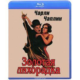 Золотая лихорадка (Blu-ray)