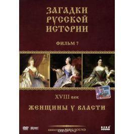 Загадки русской истории, фильм 7: Женщины у власти