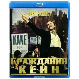 Гражданин Кейн (Blu-ray)
