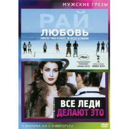 Рай: Любовь / Все леди делают это (2 DVD)